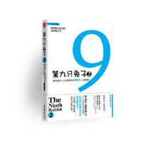 【新书店正版】第九只兔子2――解决每个人必须面对的56个人生困惑 王兴川 苏州古吴轩出版社有限公司 978780733