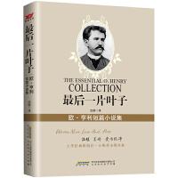 最后一片叶子:欧・亨利短篇小说集