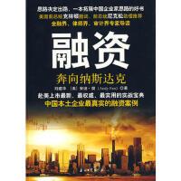 【95成新正版二手书旧书】融资---奔向纳斯达克 刘建华,(美)安迪・樊