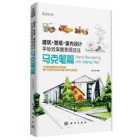 【二手旧书8成新】建筑・景观・室内设计手绘效果图表现技法:马克笔篇 钟叶 9787030402455