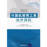 计算机常用工具软件教程(高等学校教材・计算机应用)
