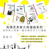 先锋艺术家小传漫画系列(套装共6册)(从这6位先锋艺术家进入当代艺术的新奇世界)