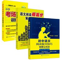 全套3册 初中语文阅读提分技巧+中学考场作文训练营+语文阅读得高分策略与技巧 答题技巧创意公式法议论文写作方法辅导用书