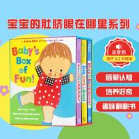 Karen Katz 凯伦.卡茨 经典翻翻书 Babys box of fun 英文原版绘本书 低幼入门启蒙学习英语早教正版图画书 Where Is Baby's Bellybutton