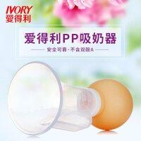 吸奶器手动式PP简易型集乳器便携式挤奶器孕产妇拔奶器F67ADL