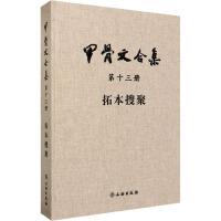 甲骨文合集第13册拓本搜聚 文物出版社