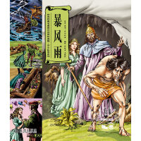 暴风雨 世界经典名著英汉对照绘画版 莎士比亚系列