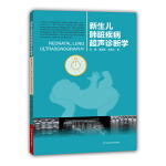 新生儿肺脏疾病超声诊断学(中国医师协会新生儿专业委员会常委刘敬多年重要临床资料积累,百余幅照片,内容专业权威)
