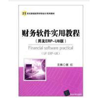 财务软件实用教程(用友ERP-U8版)(21世纪普通高等学校会计系列教材) 崔红 302272076