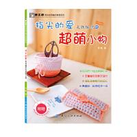 手工坊・阿瑛老师编织教室系列:指尖的爱毛线编织的超萌小物 9787506498425
