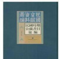 民国时期公藏书目汇编(全36册)0F17f