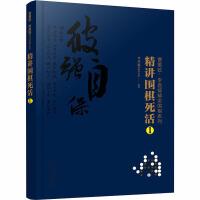 精讲围棋死活 1 化学工业出版社