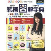 韩语图解字典(附盘)