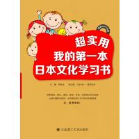 超实用:我的第一本日本文化学习书(配盘)