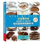 DK风靡全球的欧式蛋糕烘焙教科书[精装大本]