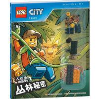 乐高城市大冒险图画故事:丛林秘密(赠乐高玩具)