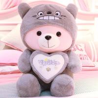 龙猫抱抱熊毛绒玩具泰迪熊猫公仔送女孩布娃娃抱枕六一儿童节礼物