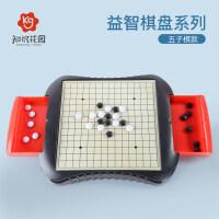 儿童飞行棋磁性象棋斗兽棋便携式五子棋小学生多功能棋类玩具抖音