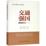 《交通强国战略研究(第一卷)》