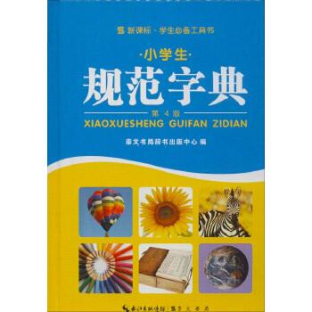 小学生规范字典