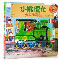小熊很忙・火车小司机