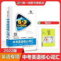 2021版53英语中考英语核心词汇全国各地初中适用送光盘