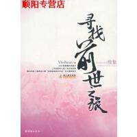 【旧书9成新正版现货包邮】寻找前世之旅续集,Vivibear,朝华出版社,9787505417328