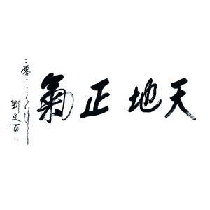 中国美术家协会副主席 刘文西(天地正气)ZH220