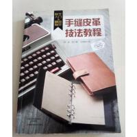 【二手旧书8成新】始于入门的精品制作:手缝皮革技法教程 9787534966514