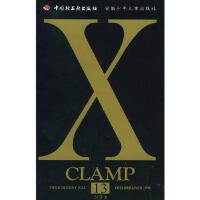 【新书店正版】风靡全球的CLAMP超人气巨著:X(13-18)(全六册) 日本CLAMP,杨柳 中国轻工业出版社 97