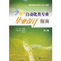 高职院校毕业设计(论文)指南/自动化类专业毕业设计指南(第二版)