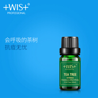 WIS茶树精油10ml 单方精油 去青春痘印粉刺收缩毛孔控油祛痘精油