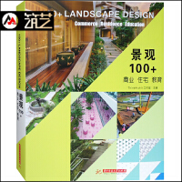 景观100 . 商业 办公 住宅 教育 全球新景观 名师设计作品赏析 书籍