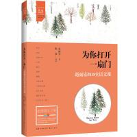 为你打开一扇门――赵丽宏的18堂语文课