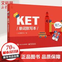 KET单词默写本 电子工业出版社