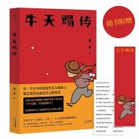 牛天赐传 云南人民出版社