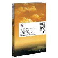 【二手旧书8成新】回到当的旅程 李尔纳・杰克伯森 甘肃人民美术出版社 9787805889054