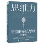思维力:高效的系统思维(第2版)