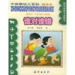 谁对谁错(注音版)(适合2-5岁幼儿阅读)――中国婴幼儿百科精选本