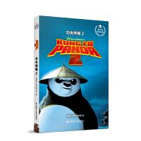 功夫熊猫2 KUNG FU PANDA 2/梦工场英文小说 华东理工大学出版社