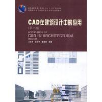 【9成新正版二手书旧书】CAD在建筑设计中的应用(第二版)(含光盘) 卫兆骥,吉国华,童滋雨著