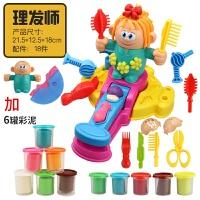 儿童理发师彩泥套装橡皮泥巴粘土手工制作面条机玩具女孩抖音 理发师彩泥B (11罐)