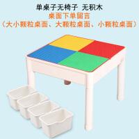 儿童积木桌宝宝玩具3-6周岁兼容乐高大小颗粒积木多功能游戏桌子