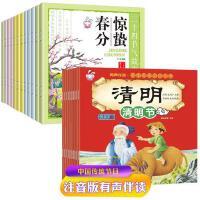 全套22册 这就是二十四节气 中国传统文化节日故事绘本儿童图画书故事书3-6-7-8周岁关于过年中文注音版带拼音的 除