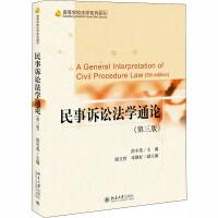 民事诉讼法学通论(第3版) 北京大学出版社