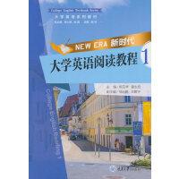 新时代大学英语阅读教程1