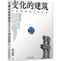 杂话建筑:变化的建筑 外国建筑的千年之变