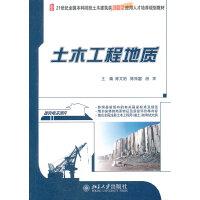 土木工程地质