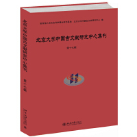 北京大学中国古文献研究中心集刊・第十七辑
