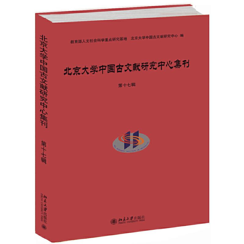 北京大学中国古文献研究中心集刊·第十七辑